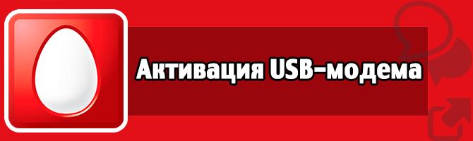 Активация USB-модема
