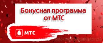 Бонусная программа от МТС