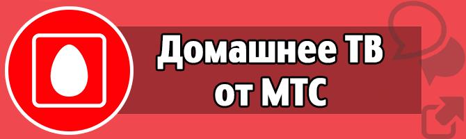 Домашнее ТВ от МТС