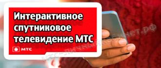 Интерактивное спутниковое телевидение МТС