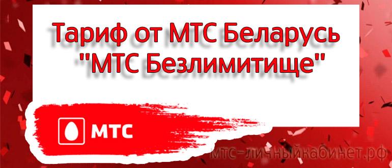 МТС Беларусь - Безлимитище
