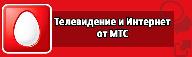MTS интернет и ТВ