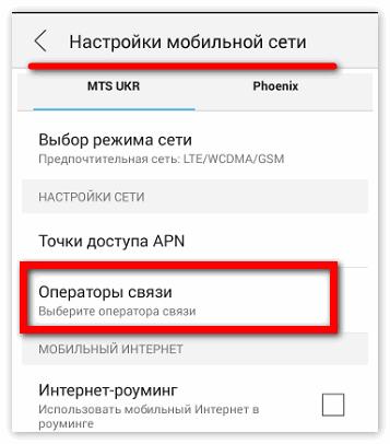 Настройка сети МТС