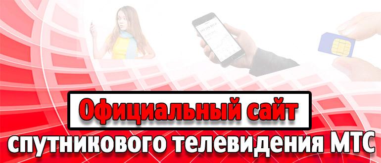 Официальный сайт спутникового телевидения МТС