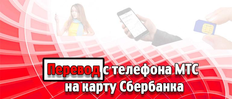 Перевод с телефона МТС на карту Сбербанка (2)
