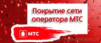 Покрытие сети МТС