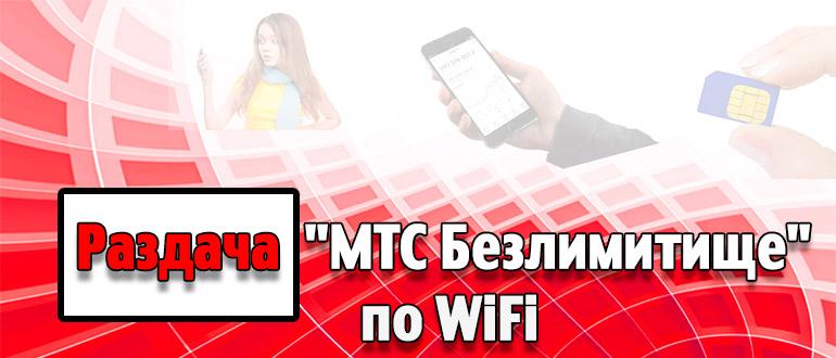 Раздача МТС Безлимитище по WiFi