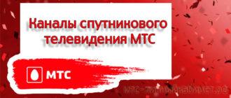 Список каналов спутникового телевидения МТС