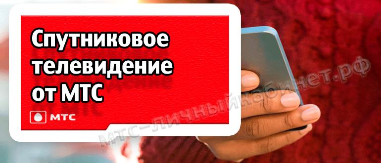 Спутниковое телевдение МТС