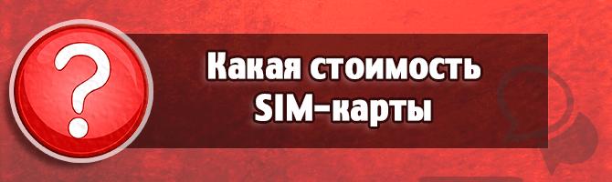 Стоимость SIM-карты