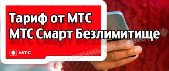 Тариф от МТС - МТС Смарт Безлимитище
