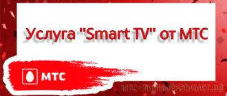 Услуга Smart TV от МТС