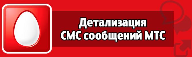 Детализация СМС сообщений МТС