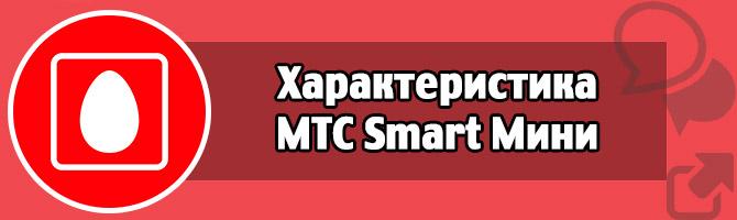 Характеристика МТС Smart Мини – функционал