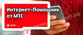 Интернет-Помощник от МТС - как подключить и войти