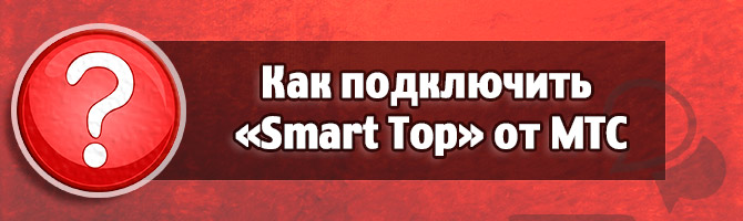 Как подключить «Smart Top» от МТС