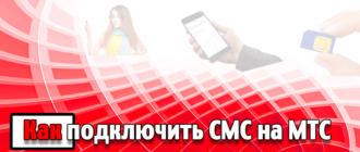 Как подключить СМС на МТС