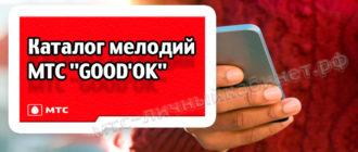 Каталог мелодий МТС GOOD'OK