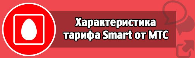Короткая характеристика тарифа Smart от МТС