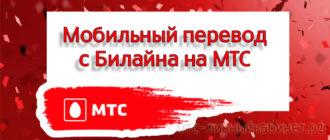 Мобильный перевод с Билайна на МТС
