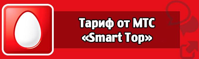 МТС – «Smart Top»