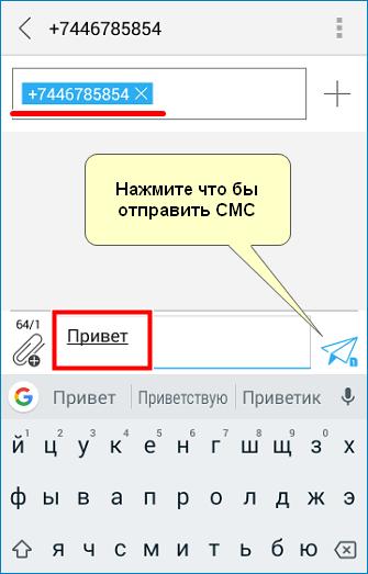 Набрать номер и текст сообщения