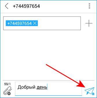 Набрать сообщение и отправить