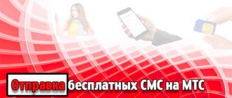 Отправка бесплатных СМС на МТС