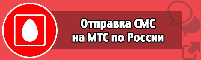 Отправка СМС на МТС по России