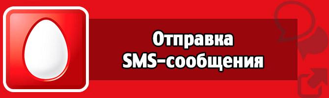 Отправка SMS-сообщения