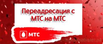 Переадресация с МТС на МТС