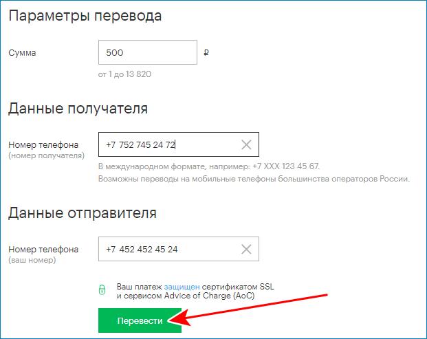 Перевести средства с сайта Мегафон