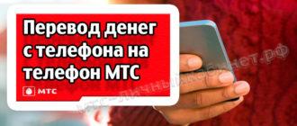 Перевод денег с телефона на телефон МТС