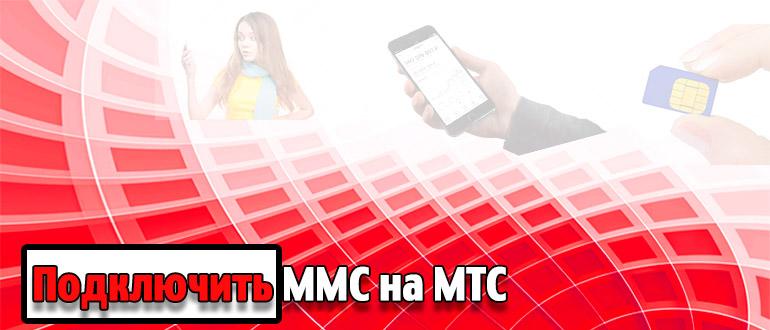 Подключить ММС на МТС