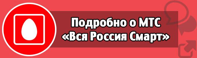 Подробно о МТС – «Вся Россия Смарт»