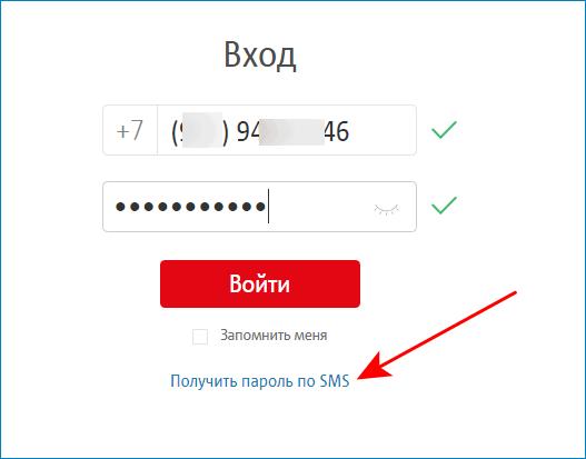 Получить пароль от МТС