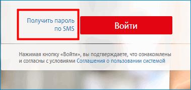 Получить пароль по СМС