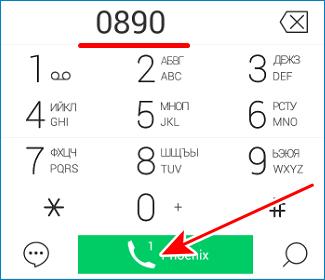 Позвонить оператору МТС