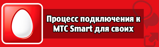 Процесс подключения к тарифу МТС Smart для своих