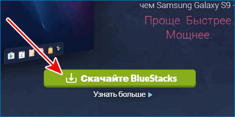 Скачать BlueStacks с сайта