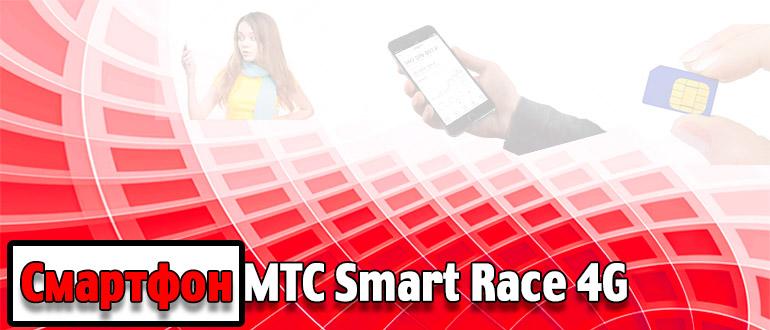 Смартфон МТС Smart Race 4G