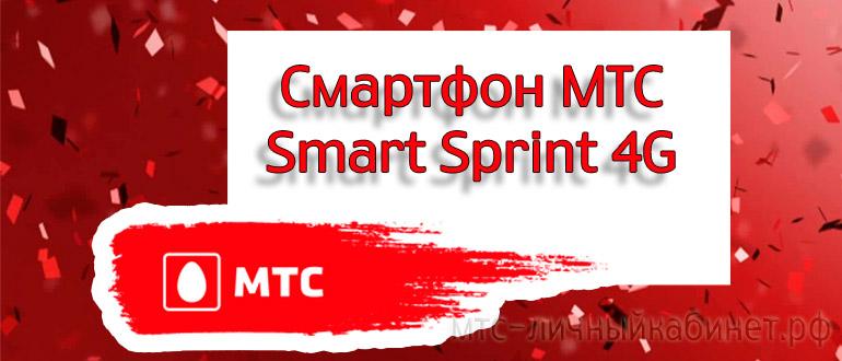 Смартфон МТС Smart Sprint 4G