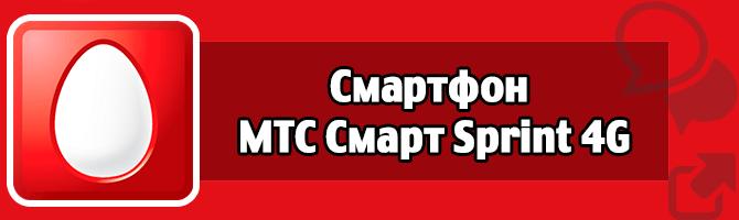 Смартфон МТС Смарт Sprint 4G
