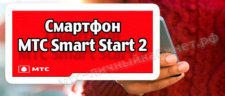 Смартфон МТС Smart Start 2 обзор телефона