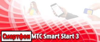 Смартфон МТС Smart Start 3 обзор телефона