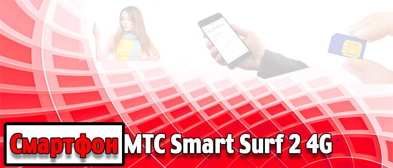 Смартфон МТС Smart Surf 2 4G обзор телефона