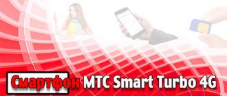 Смартфон МТС Smart Turbo 4G
