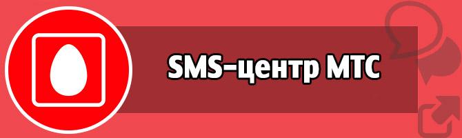 SMS-центр