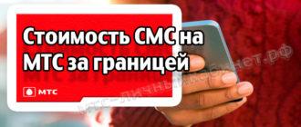 Стоимость СМС на МТС за границей