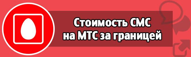 Стоимость СМС на МТС
